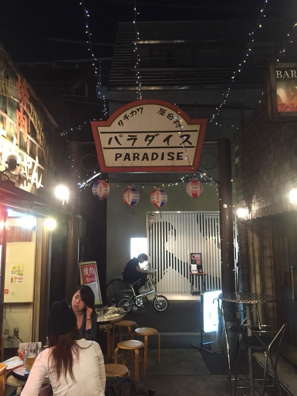 Tachikawa Yataimura Paradise restaurant Tokyo Tachikawa