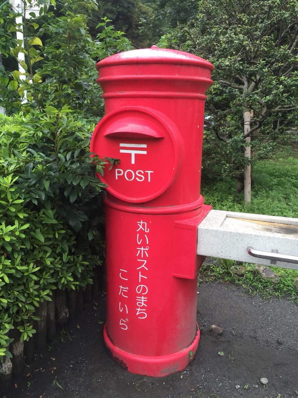 Red Post Box Town Kodaira City Tokyo Kodaira