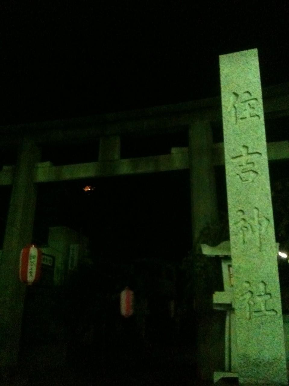 Sumiyoshi Shrine Tokyo Ome