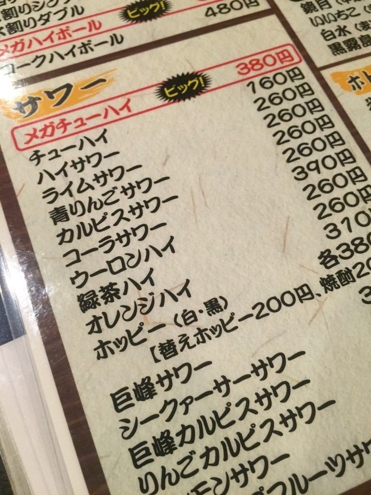 Drink menu of Takoya Izakaya Restaurant Tokyo Kokubunji