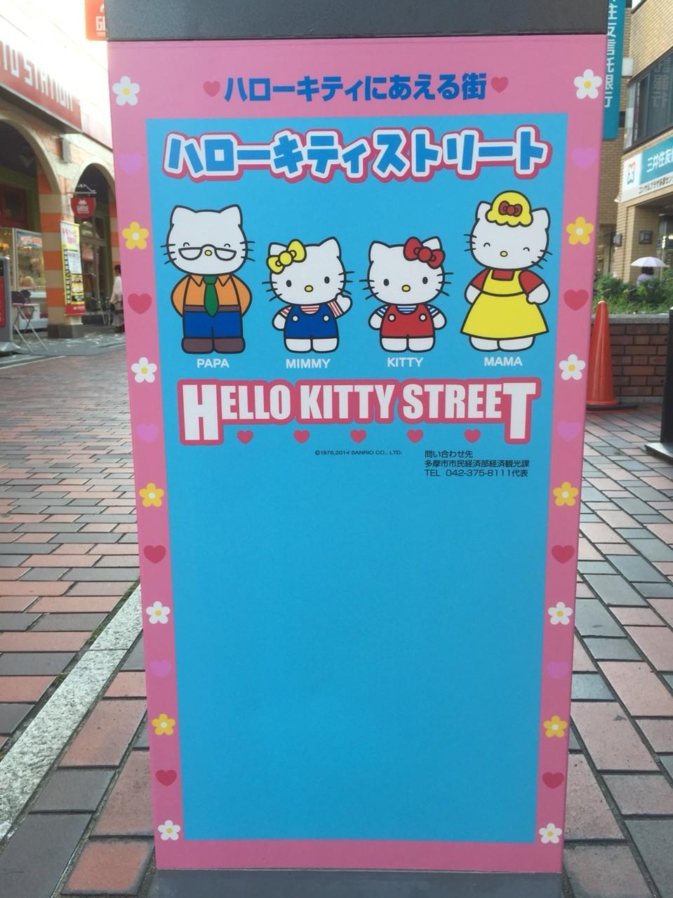 Hello kitty Street Tokyo Tama