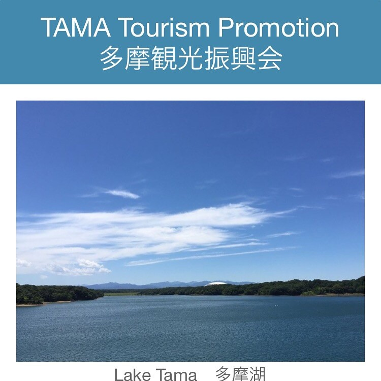 New Top page of TAMA Tourism Promotion - Visit Tama Website トップページ 多摩観光振興会ウエブサイト