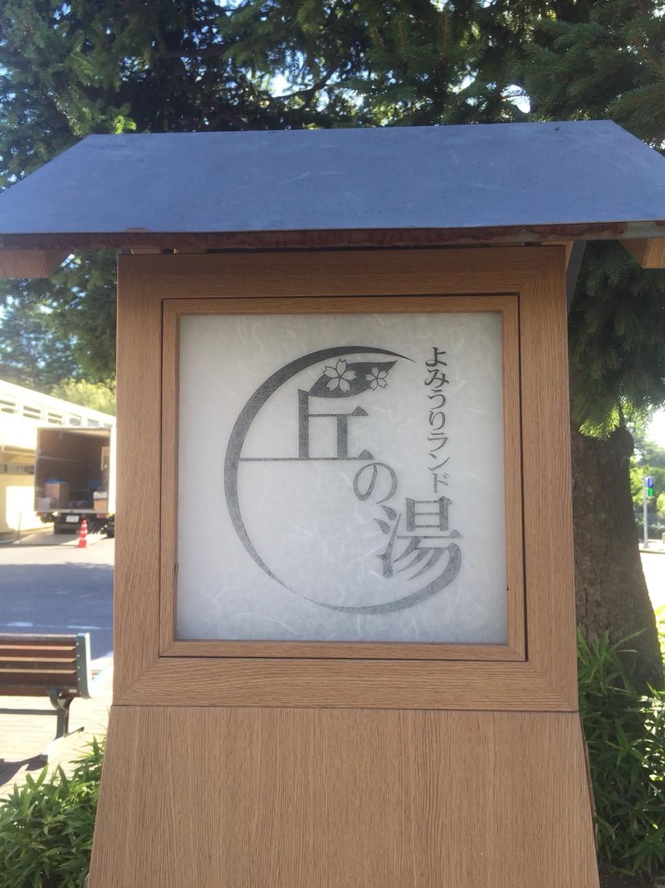 Yomiuriland Okanoyu Spa Tokyo Inagi