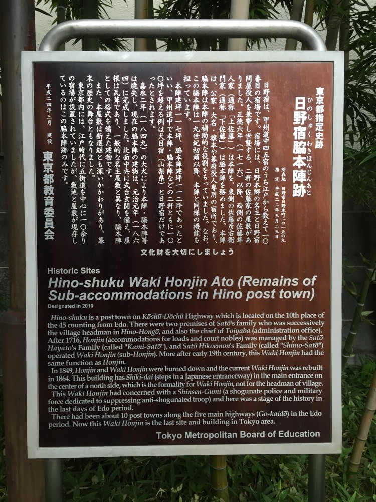 Information about HIno-shuku accommodation Tokyo Hino walking koshukaido road historical tourist spot TAMA Tourism Promotion - Visit Tama 日野宿脇本陣跡 案内 東京都日野市 散策 甲州街道 歴史 観光スポット 多摩観光振興会