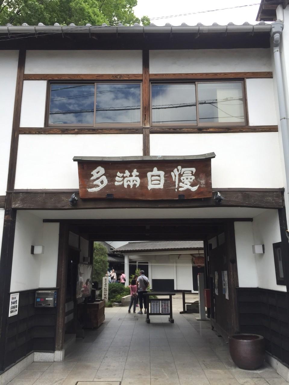 Entrance of Ishikawa Brewery Tokyo Fussa