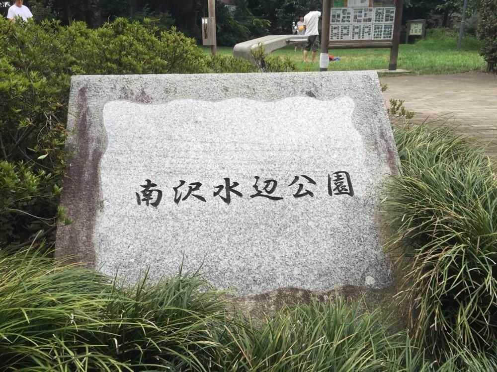 Minamisawa Waterfront park Tokyo Higashikurume