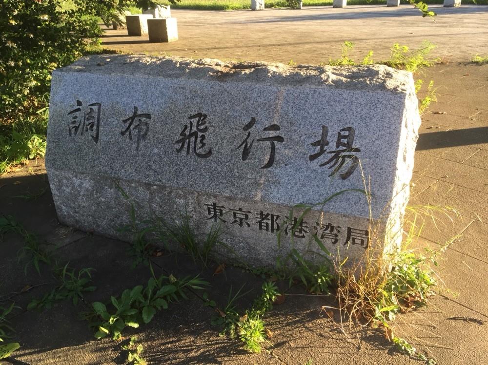 Stone moument of Chofu Airport Tokyo Chofu