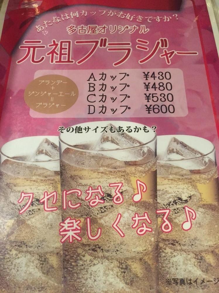 Original cocktail of Takoya Izakaya restaurant Tokyo Kokubunji