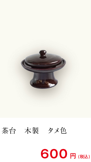 茶台 木製 タメ色