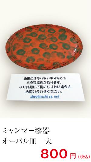 ミャンマー漆器 オーバル皿 大
