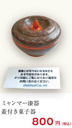 ミャンマー漆器 蓋付き 菓子器