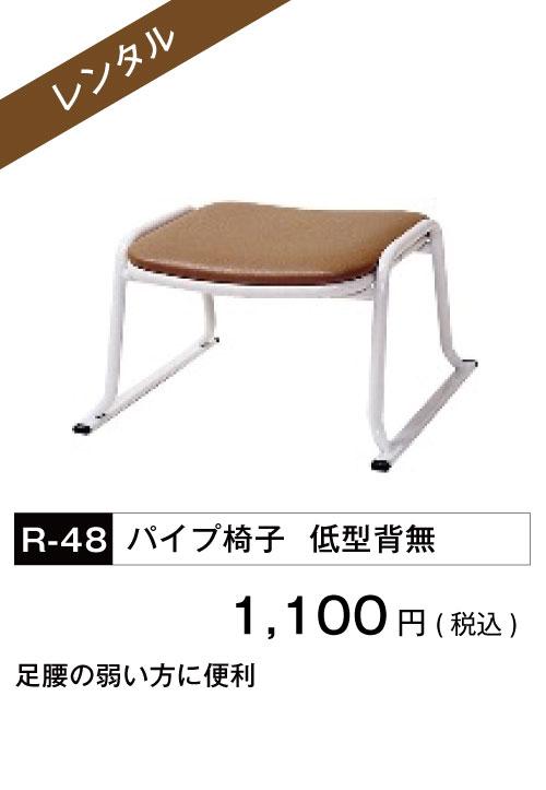 レンタル パイプ椅子 背無