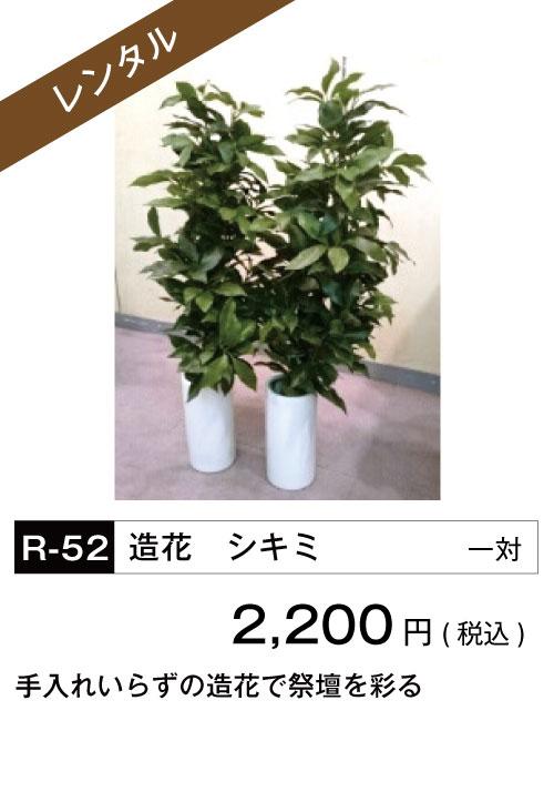 レンタル 造花 シキミ