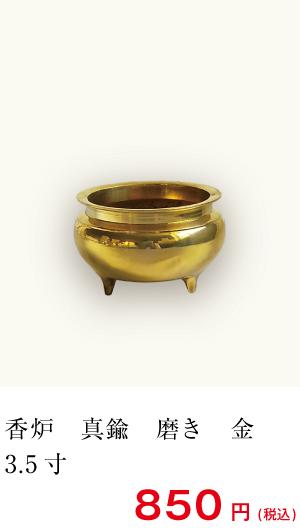 香炉 真鍮 磨き 金 3.5寸