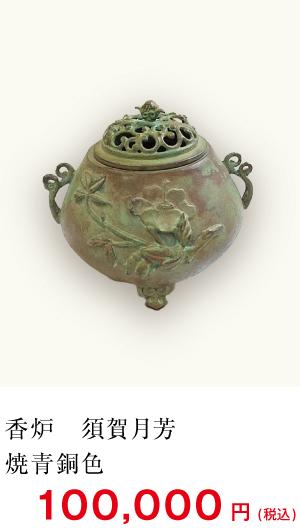 香炉 須賀月芳 焼青銅色