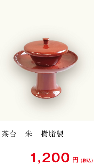 茶台 朱 樹脂製