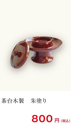 茶台木製 朱塗り