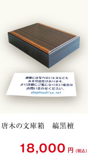 唐木の文庫箱 縞黒檀