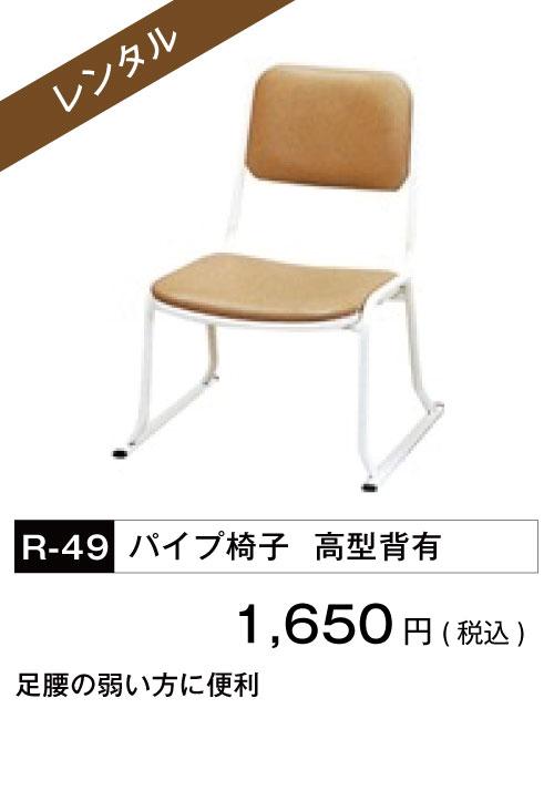 レンタル パイプ椅子 高型背有