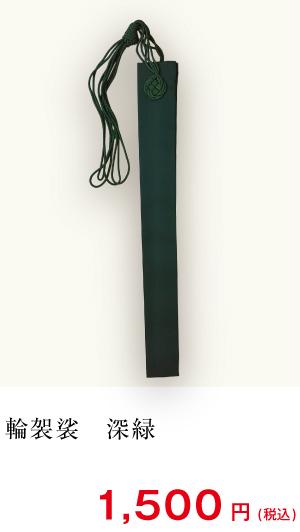 輪袈裟 深緑