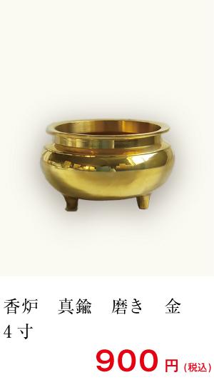 香炉 真鍮 磨き 金 4寸