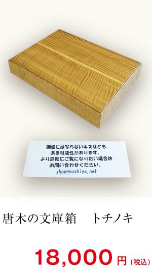 唐木の文庫箱 トチノキ