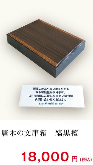 シマ黒檀木箱