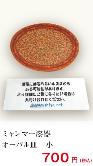 ミャンマー漆器 オーバル皿 小