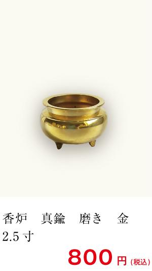 香炉 真鍮 磨き  金 2.5寸