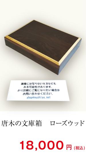 唐木の文庫箱 ローズウッド
