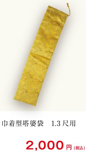 巾着型塔婆袋 1.3尺用
