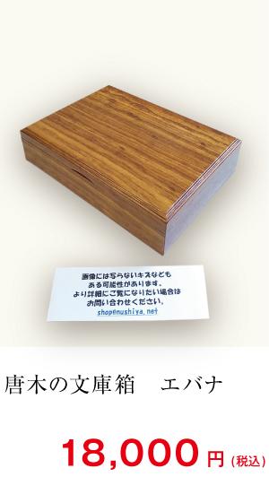 唐木の文庫箱 エバナ