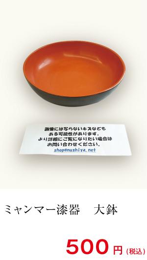 ミャンマー漆器 大鉢