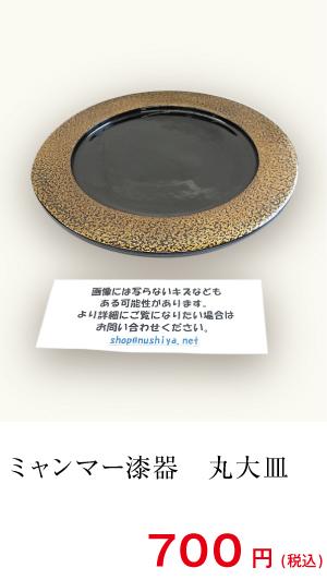 ミャンマー漆器 丸大皿