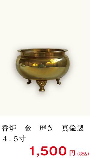 香炉 金 磨き 4.5寸 真鍮製