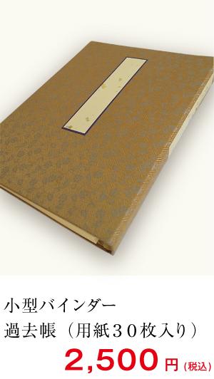 小型バインダー 過去帳(用紙30枚入り)