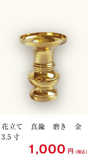 花立 真鍮 磨き 金 3.5寸