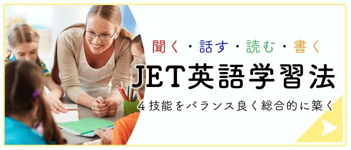 ジェットの英語学習法 4技能をバランスよく