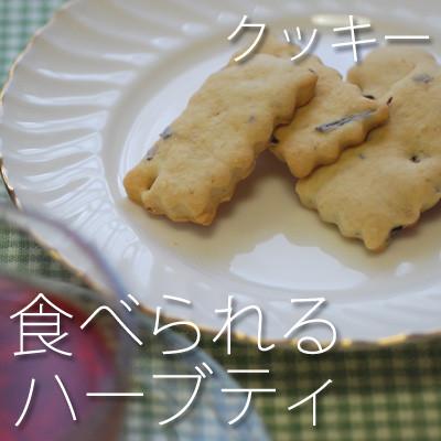 食べられるハーブティクッキー