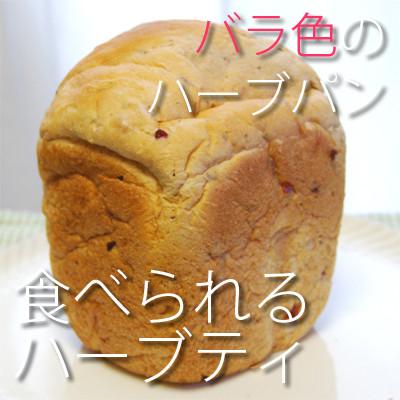 バラ色のハーブパン