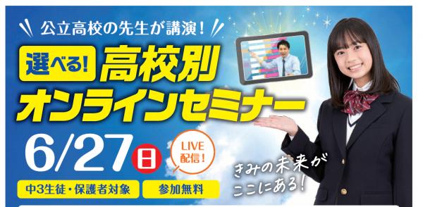 静岡県高校入試,高校別オンラインセミナー
