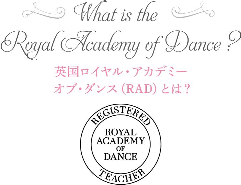 英国ロイヤル・アカデミー・オブ・ダンス(RAD)とは?