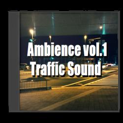 交通音素材 Ambience vol.1