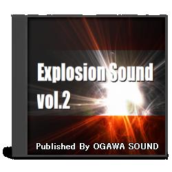 爆発効果音素材集