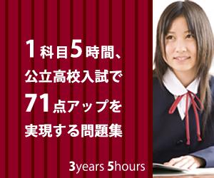 大阪府公立高校入試対策 メールサポート