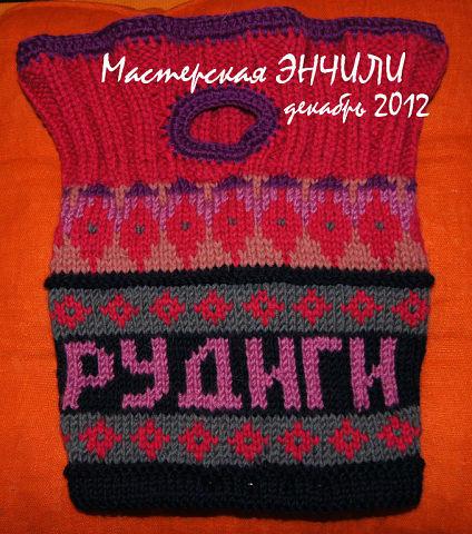 """№12 """"Кличка+орнамент"""""""