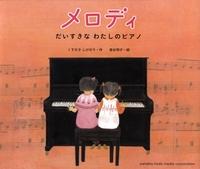 メロディ (ヤマハミュージックメディア)