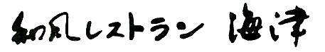 岐阜,海津,和食,レストラン,大垣,安八,輪之内,養老,羽島,愛西,多度,桑名,愛知,名古屋,うなぎ,鰻,法事,宴会,ランチ,仕出し,懐石,弁当,コース,法要,鴨,もろこ,川海老,黒豚,天ぷら,釜飯,刺身,お造り,新年会,忘年会,歓迎会,同窓会,懇親会,みそかつ,そば,うどん,鍋,郷土料理,うなぎ弁当,割子