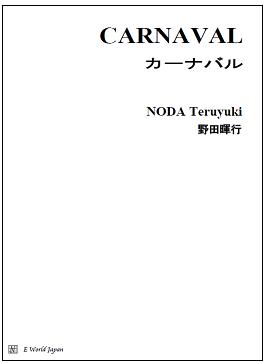 カーナバル A4 税込8,905円 国内配送