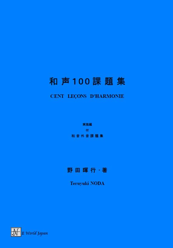 和声100課題集(第3版)A4 税込4,191円 国内配送